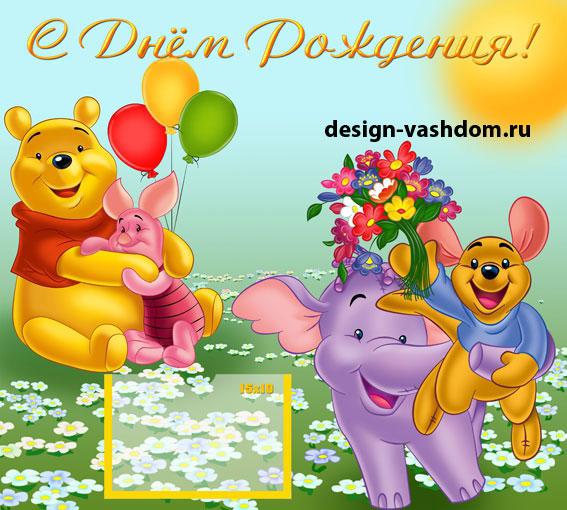 Поздравляем с днем рождения картинка на стенд, открытках днем рождения